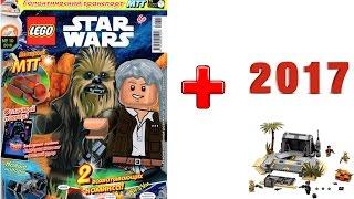 Лего Звёздные войны Битва на Скарифе - новинки LEGO Star Wars 2017