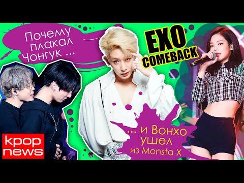 ПОЧЕМУ ПЛАКАЛ ЧОНГУК И ВОНХО УШЕЛ ИЗ MONSTA X   BTS EXO BLACKPINK в KPOP NEWS   ARI Rang