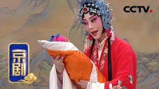 《中国京剧像音像集萃》 20190905 京剧《安国夫人》 2/2| CCTV戏曲