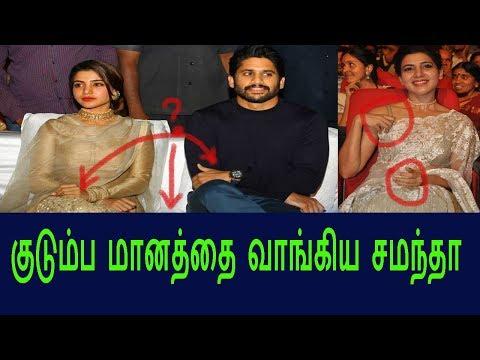 குடும்ப மானத்தை வாங்கிய சமந்தா #Tamil Cinema News #Samantha #Samantha Latest news