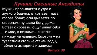 Лучшие смешные анекдоты Выпуск 98