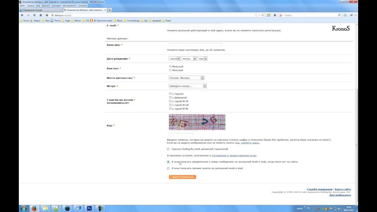новая регистрация на сайте знакомств mail ru