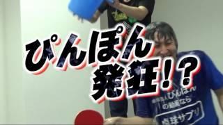あの卓球芸人ぴんぽん「卓球サプリ」に登場。オモシロ動画を多数配信予...