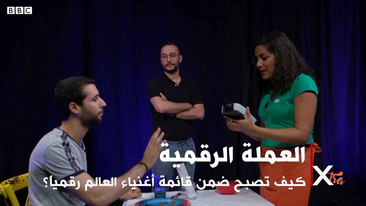 BBC عربية:هل تعتقد أن البنوك تسرق أموالك؟ شاهد كيف تتم العمليات المصرفية | بي بي سي إكسترا