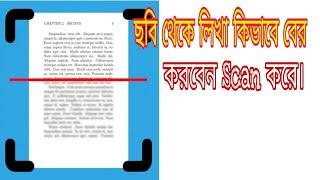 কিভাবে ছবি থেকে লিখা বের করবেন Scan করে | TIF Technology | Tanvir Chowdhury |