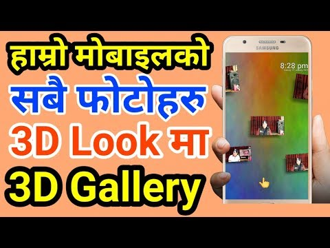 [In Nepali] How To Use Mobile Photos In 3D Look | 3D Gallery On Android Mobile Phone