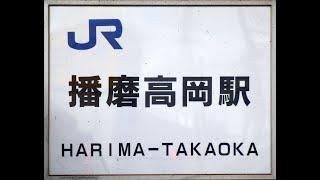 JR姫新線播磨高岡