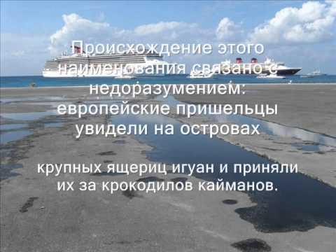 ZF2DX Каймановы острова