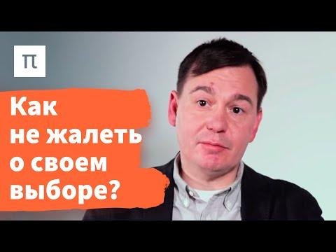Теории сожаления — Михаил Соколов / ПостНаука