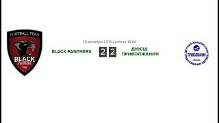 КЛЧ 2018/19. 8 Тур. Black Panthers 2:2 ДЮСШ Приволжанин