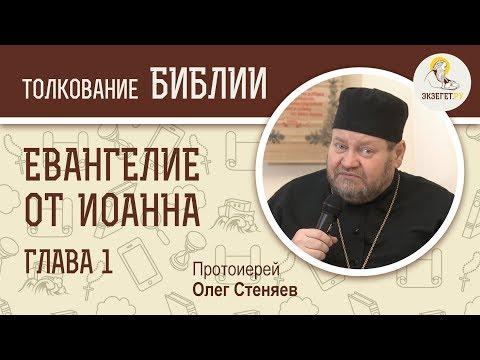 Евангелие от Иоанна. Глава 1. Протоиерей Олег Стеняев. Новый Завет