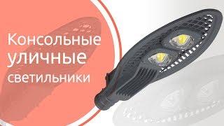 """Обзор консольных уличных светильников """"Кобра"""""""