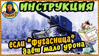 сАМЫЕ ВАЖНЫЕ секреты стрельбы из фугасницы. Не все знают! WORLD of TANKS | КВ-2 wot KV-2