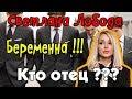 Светлана Лобода беременна!!!
