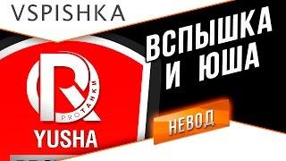 Вспышка и Юша (ProTanki) - Отличный взвод. Запись стрима от 22.04.2016