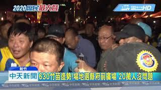20190623中天新聞 延續氣勢! 630竹苗造勢「場地可容納20萬人」