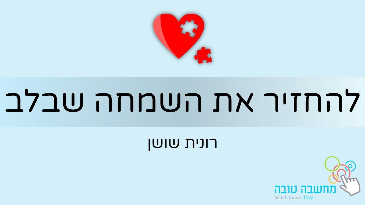 להחזיר את השמחה שבלב 12.08.20