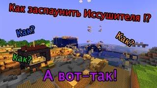 """Майнкрафт - Как разрушить свою базу - """"Для новичков""""№ 10 Битва с иссушителем"""