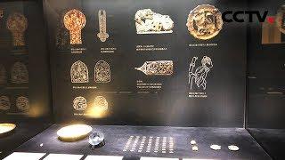 [多彩亚洲] 阿富汗国家宝藏展 与张骞擦肩而过的阿伊哈努姆古城 | CCTV