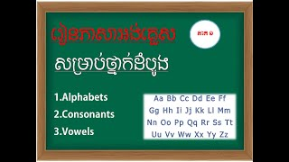 Learn English in Khmer, Part 1 - Alphabets, Consonants, Vowels in Khmer-bunleng mdk