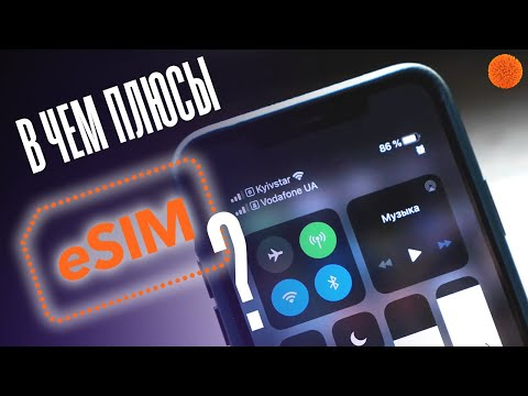 eSIM: как работает и почему ЛУЧШЕ ОБЫЧНОЙ?