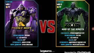 Noisy Boy VS Zeus.WRB mobile.Живая сталь
