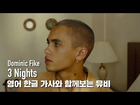 한글 자막 MV | Dominic Fike - 3 Nights