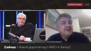 НАТО существует на НЕ ЛЮБВИ к России! МОЩНЫЙ анализ Ростислава Ищенко у Куликова