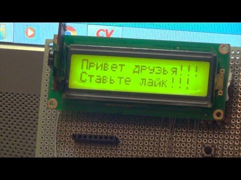 lcd 1602 (HD44780) как писать русский текст (CodeVisionAVR)