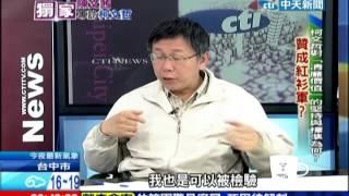 陳文茜獨家專訪柯文哲》自小家庭富裕? 能代表「庶民」? thumbnail
