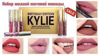 Набор помад Kylie Jenner Birthday. Распаковка и обзор помады.