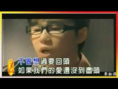 Lin Jian Hui   Yuen Lai Wo Zui Ai De Ren Shi Ni Bu Shi Tha 林健輝 原來我最愛的人是你不是他 videoklipmandarin