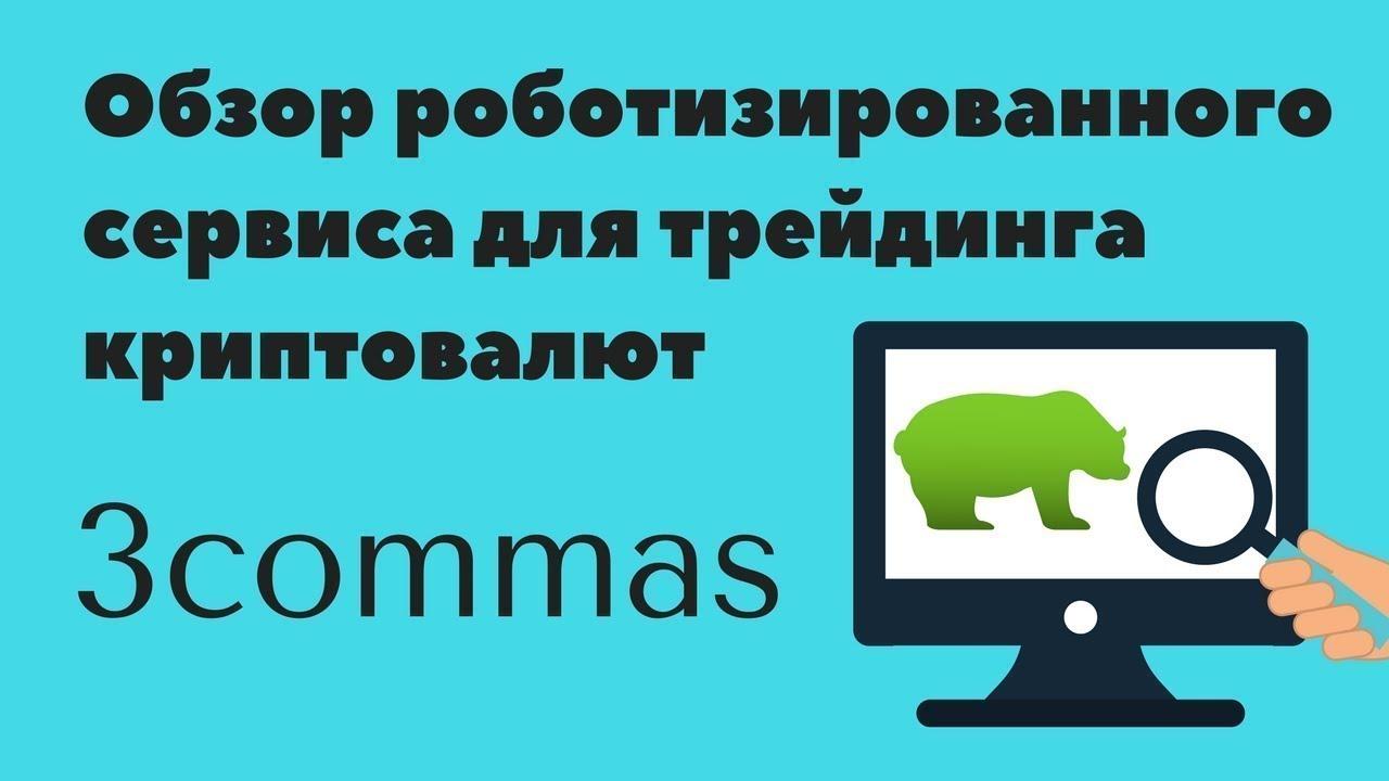 Сервисы Автоматического Заработка | 3commas Сервис Автоматической Торговли