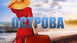 Фильм Острова. Русские фильмы 2014 мелодрамы. Русские сериалы все серии