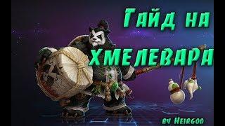 Гайд на монаха хмелевара в патче 8.1.5 вов/wow/World of Warcraft/bfa