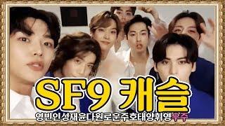 [SF9] 찬희(스카이캐슬 우주)없어도 찬희얘기만 하는 SF9 멤버들