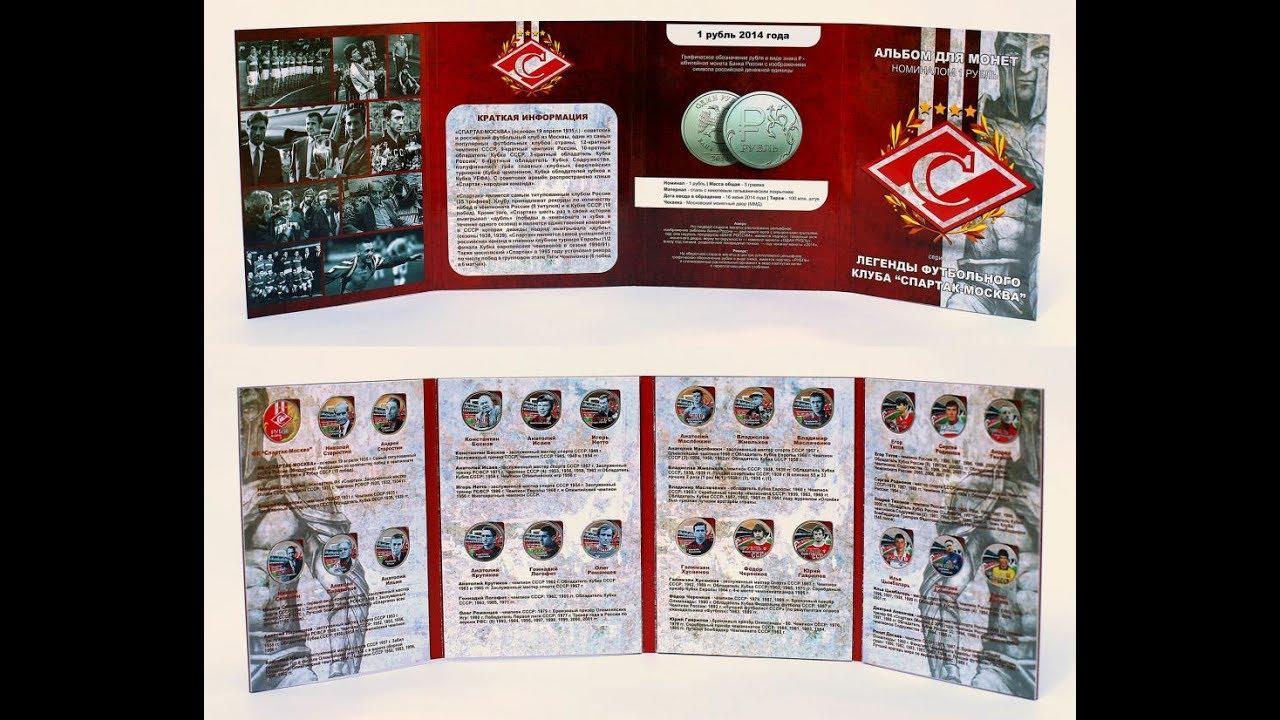 Набор монет спартак москва 2017 в альбоме полёт 2200