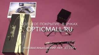 Золотое покрытие в очках  ► Обзор(Обзор каратного покрытия (Gold Covering Glasses) применяемого в оправах, на примере очков Chopard и Silhouette. В большинстве..., 2015-10-19T06:13:00.000Z)