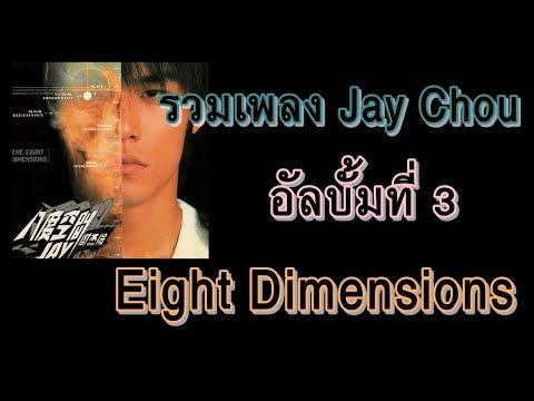 [รวมเพลง Jay Chou] อัลบั้มที่ 3 #Eight Dimensions (八度空间)