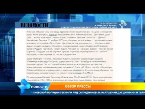 Журналист Олег Кашин считает, что дело о покушении на него-раскрыто