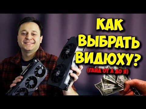 Видео: ОБРАЗОВАЧ / ВЫБОР ИГРОВОЙ ВИДЕОКАРТЫ ДЛЯ ПК, AMD ИЛИ NVIDIA