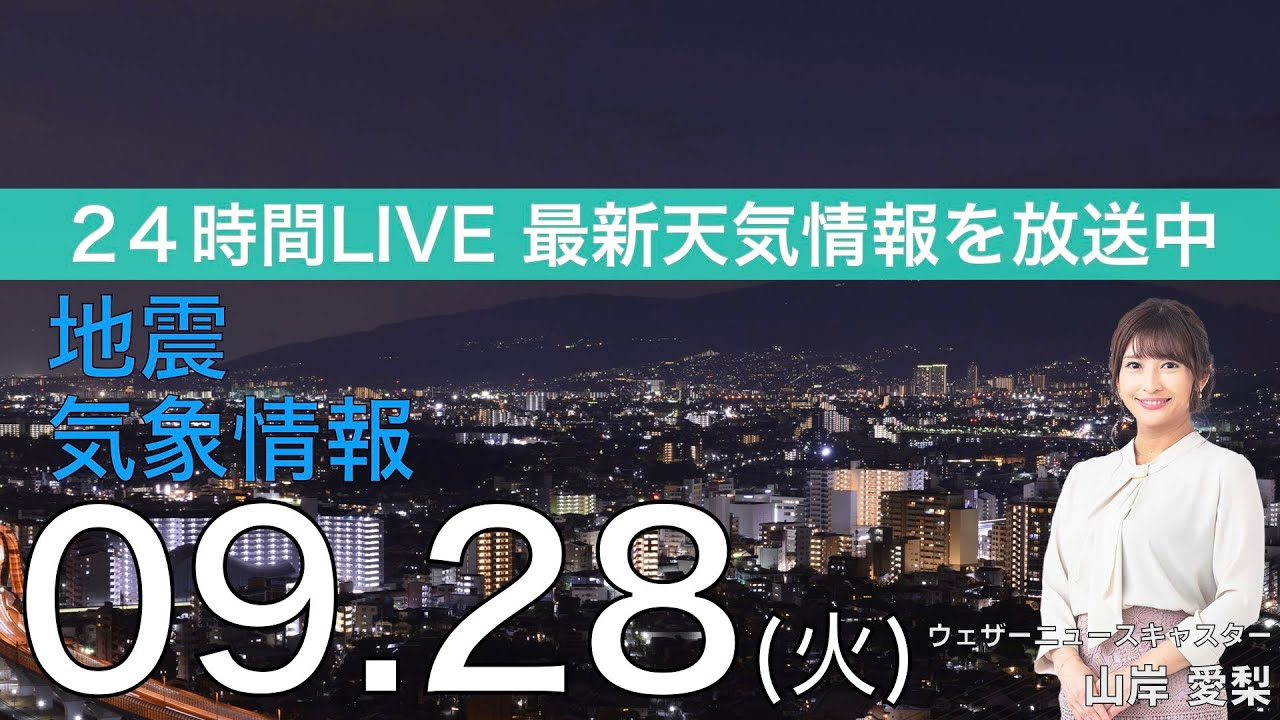 Download 【LIVE】台風16号解説・地震情報・気象情報 ウェザーニュースLiVE 2021年9月28日(火) 14時から
