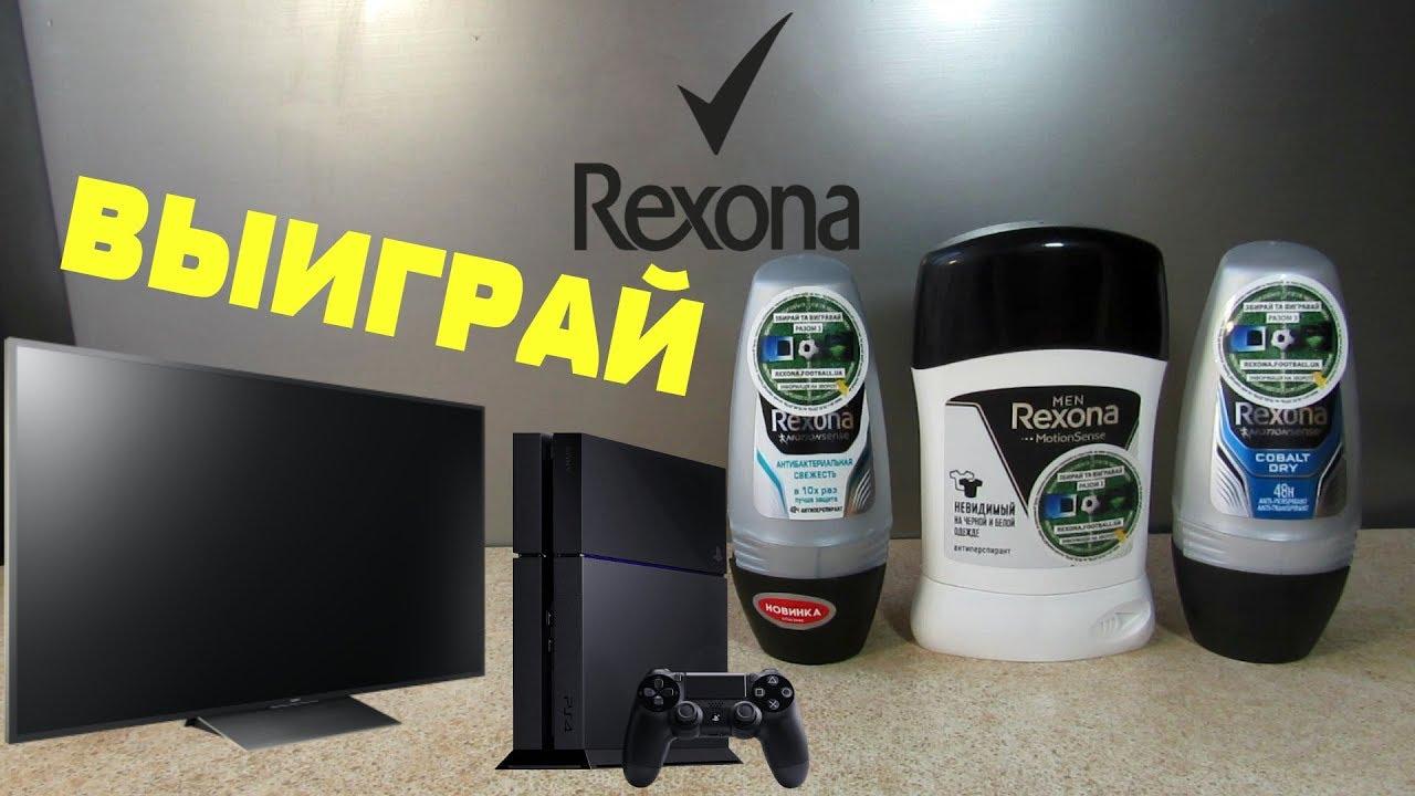 Акция Рексона 2019 — Футбол. Rexona — Football. Собирай и выигрывай
