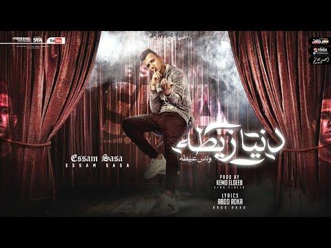 مهرجان دنيا زيطه ( قلبي انا ابيض قلبك اسود ) عصام صاصا الكروان - Donia Zita Essam Sasa