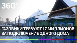 В метре от трубы: подключить дом к газу за 17 млн рублей предлагают в Челябинской области