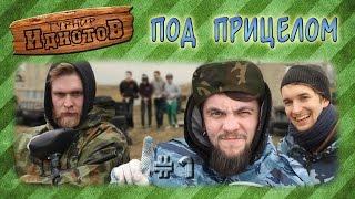Турнир ИдиотоВ  - Под прицелом [Сезон 3, выпуск 1]