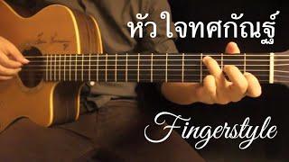 หัวใจทศกัณฐ์-เก่ง ธชย(Short) Fingerstyle Guitar Cover by Toeyguitaree (tabs)
