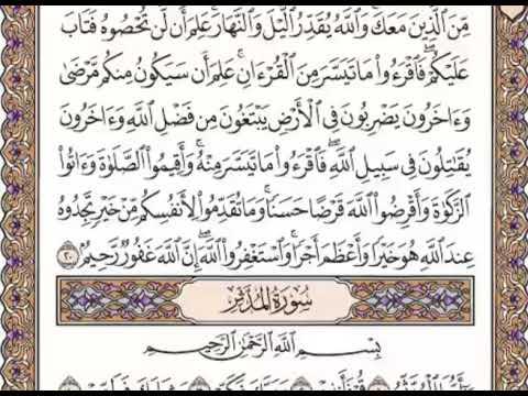 Download القرآن الكريم صفحة 575