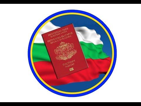 #007 Болгарское гражданство куда подавать документы