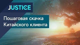 Justice Online - Руководство по скачиванию клиента!